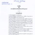 9833bf27-c437-4e8e-a111-33f0cdfb12de_page_1