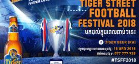 តើអ្នកត្រៀមខ្លួនហើយឬនៅ? ក្នុងព្រឹត្តិការណ៍ប្រកួតបាល់ទាត់ Tiger Street Football Festival 2018កាន់តែធំអស្ចារ្យមិនដែលធ្លាប់មាន!