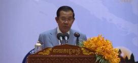 ប្រសាសន៍ដ៏ខ្ពង់ខ្ពស់សម្តេចអគ្គមហាសេនាបតីតេជោ ហ៊ុន សែន នាយករដ្ឋមន្ត្រី នៃព្រះរាជាណាចក្រកម្ពុជា ថ្លែងក្នុងឱកាសអញ្ជើញជាអធិបតីក្នុងពិធីបិទសន្និសីទអន្តរជាតិស្តីពីការអនុវត្តកិច្ចព្រមព្រៀងទទួលស្គាល់គ្នាទៅវិញទៅមកលើអ្នកជំនាញទេសចរណ៍អាស៊ាន(ASEAN MRA-TP) នៅសណ្ឋាគារសុខា-ភ្នំពេញ