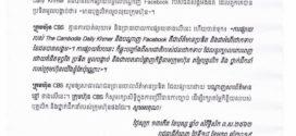 ការផ្សាយរបស់សារព័ត៌មានខ្មៅ The Cambodia Daily Khmer ដែលថា មានបុគ្គលិកលួចលុយក្រុមហ៊ុន ត្រូវបានខាងក្រុមហ៊ុន CBS ច្រានចោល និងចាត់ទុកថា គឺជាការប្រឌិតបែបជនបាតផ្សារ