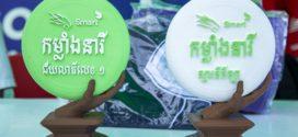 Smart Axiata ចាប់ដៃគូជាមួយ Liger Leadership Academy សាកល្បងលើកីឡាហ្វ្រីសប៊ីនារីលើកដំបូងនៅកម្ពុជា