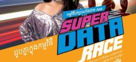 សែលកាតនឹងប្រារព្ធកម្មវិធី Super Data Race នៅខេត្តស្វាយរៀងបន្ទាប់ពីឈ្នះរង្វាន់យុទ្ធនាការផ្សព្វផ្សាយប្រចាំឆ្នាំនាពេលថ្មីៗនេះ