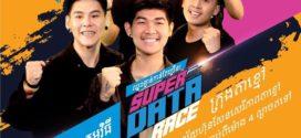 កម្មវិធី Super Data Race ប្រចាំឆ្នាំ 2020 របស់សែលកាតបានមកដល់ទៀតហើយ!