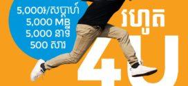 ក្រុមហ៊ុនសែលកាតប្តេជ្ញាចិត្តក្នុងការផ្តល់សេវាកម្ម និងដាក់ឱ្យដំណើរការនូវគម្រោងថ្មី Cellcard 4U ដើម្បីរក្សាទំនាក់ទំនងដល់អតិថិជនរបស់ខ្លួន