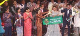 លោកស្រីកិត្តិសង្គហបណ្ឌិត ម៉ែន សំអន ប្រគល់ពានរង្វាន់ជ័យលាភីដល់ កញ្ញា វី ឌីណែត ក្នុងកម្មវិធី I Am A Singer Cambodia រដូវកាលទី២