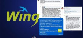 ជនខិលខូចកំពុងតែប្រើល្បិចលួចយកព័ត៌មានគណនីវីង (Wing) តាមរយៈកម្មវិធី Telegram
