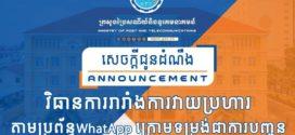 ក្រសួងប្រៃសណីយ៍ បញ្ជាក់ពីវិធានការរារាំងការវាយប្រហារតាមប្រព័ន្ធ WhatsApp ក្រោមទម្រង់ជាការបញ្ជូនលេខកូដ ៦ខ្ទង់តាមរយៈ SMS ដោយចៃដន្យ