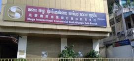ធនាគារ មេហ្គា អុិនធើណេសិនណល ខមមើសស សាខារង អូឡាំពិក (Mega International Commercial Bank) ដែលមានទីតាំងស្ថិតនៅផ្ទះលេខ ៣៨បេ, ផ្លូវ២១៧ (ព្រះមុន្នីរ៉េត)មានអ្នកជំងឺកូវីដ-១៩ ធ្វើការនៅទីតាំងនោះ