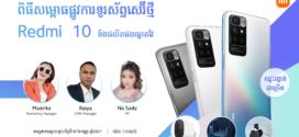 បន្ទាប់ពី Redmi 9 បំបែកកំណត់ត្រាលក់លើសពីការរំពឹងទុកពេលនេះ Xiaomi ត្រៀមខ្លួនដាក់បង្ហាញ Redmi 10 ដែលជាអ្នកស្នងតំណែងបន្ទាប់
