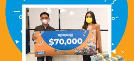 អតិថិជនមហាសំណាងម្នាក់ទៀតហើយបានឈ្នះលុយសុទ្ធ $70,000 ដោយគ្រាន់តែធ្វើរឿងមួយនេះ!