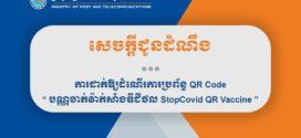 """សេចក្តីជូនដំណឹង ស្តីពី ការដាក់ឱ្យដំណើរការប្រព័ន្ធ QR Code """"បណ្ណចាក់វ៉ាក់សាំងឌីជីថល StopCovid QR Vaccine"""""""